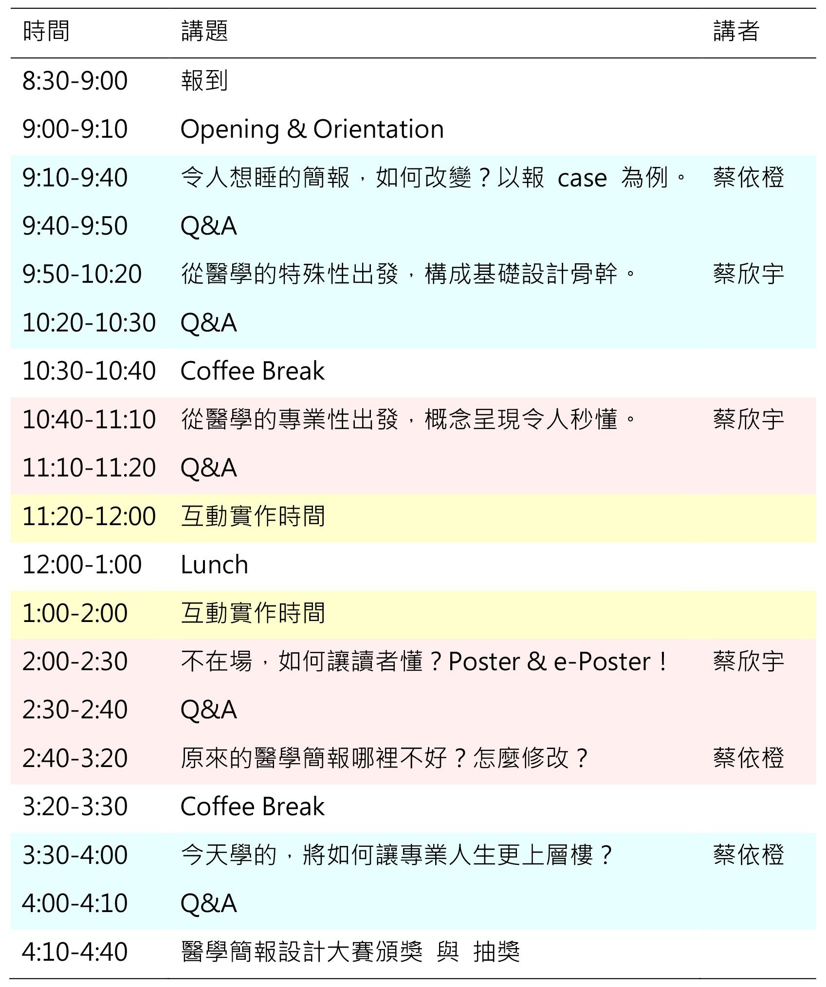 00_2021_schedule