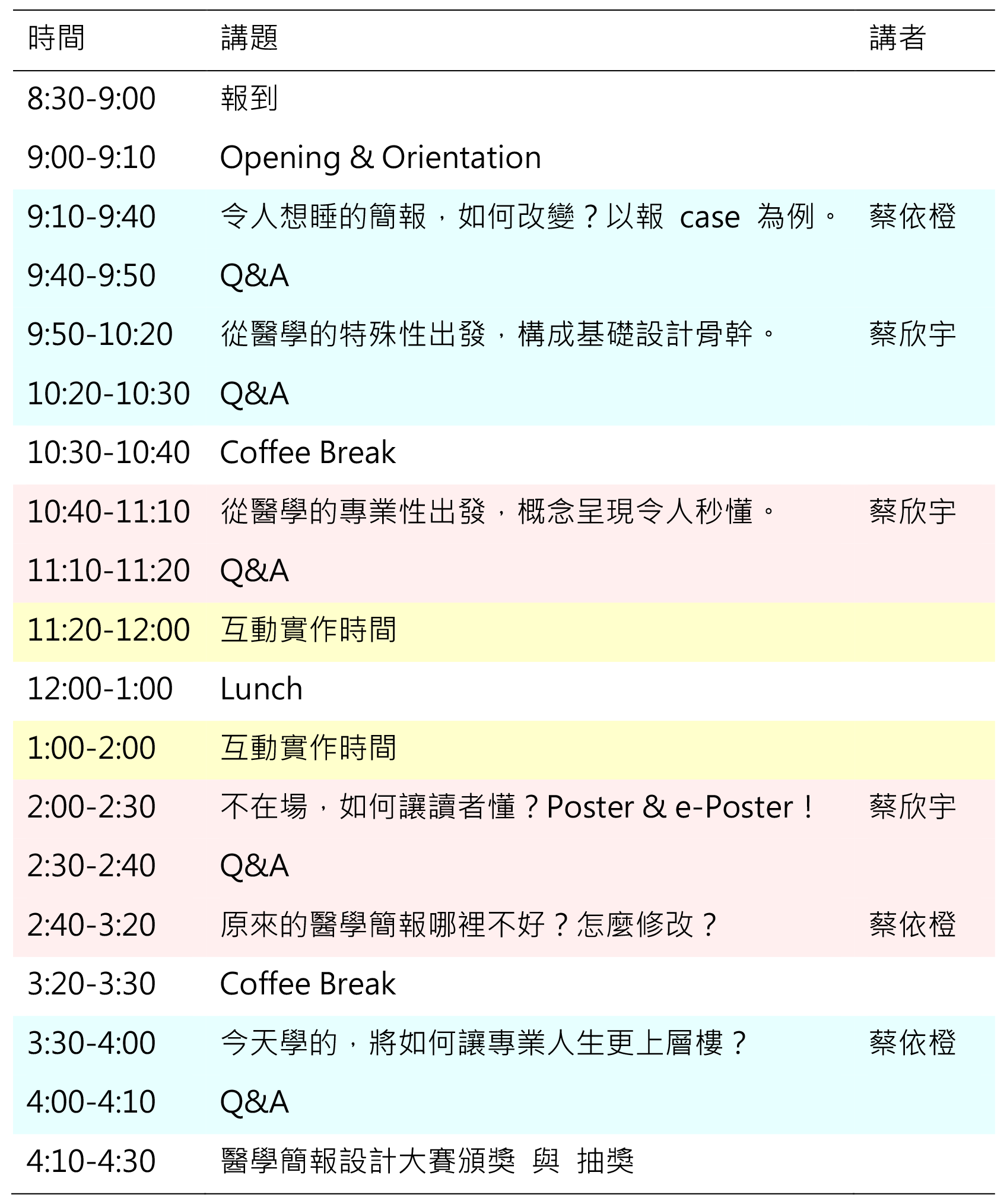 01_2017_schedule